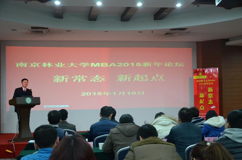 新常态 新起点——南京林业大学mba2015新年论坛成功举办图片