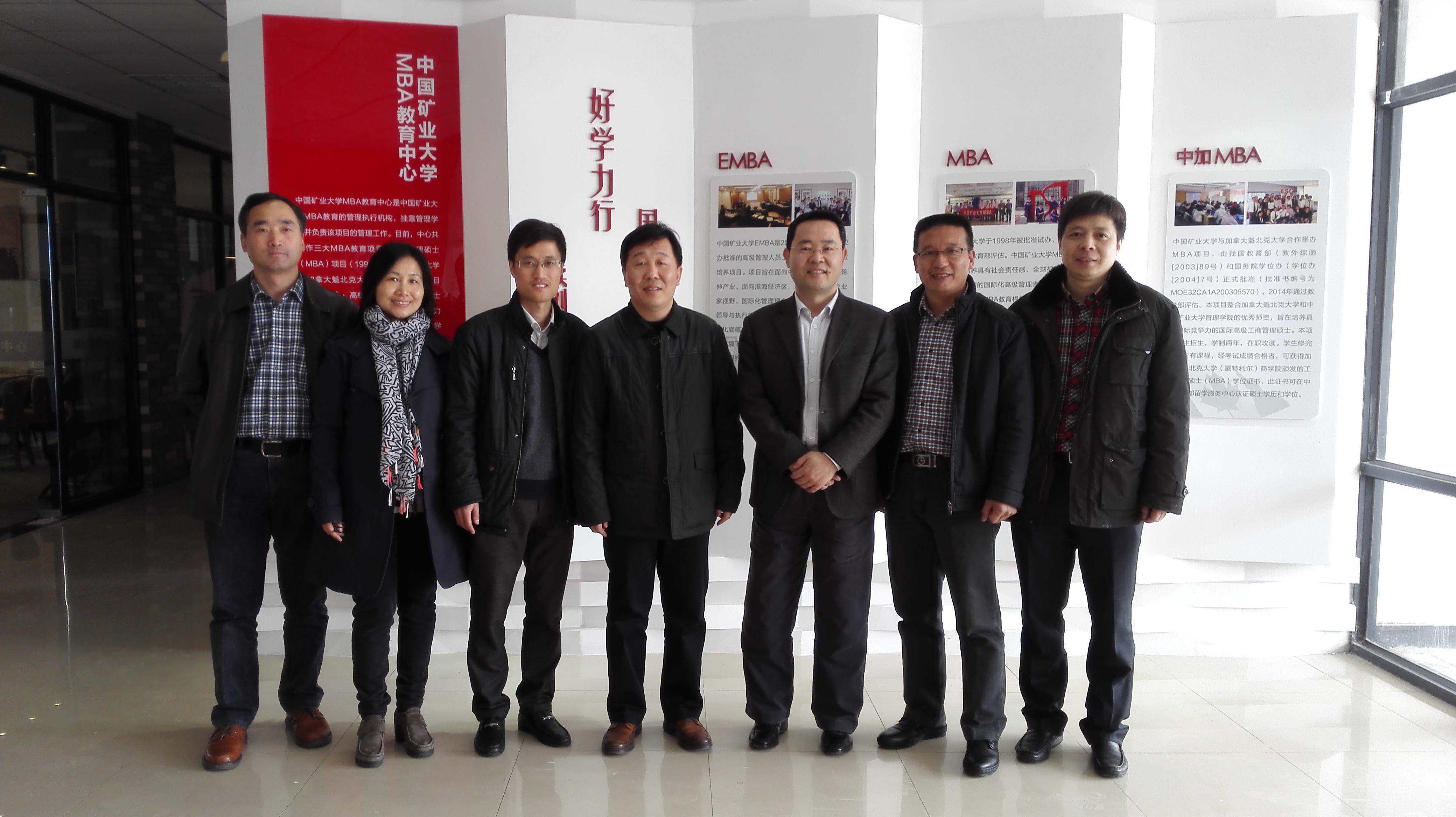 南京林业大学mba中心赴中国矿业大学参观考察