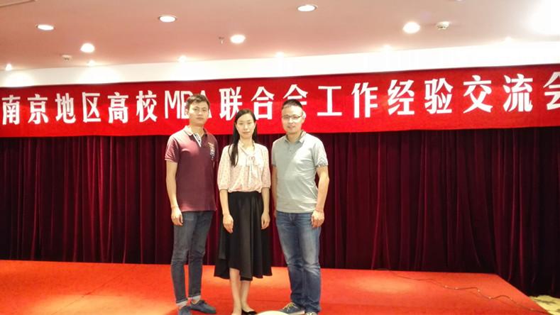 南京林业大学mba教育中心图片